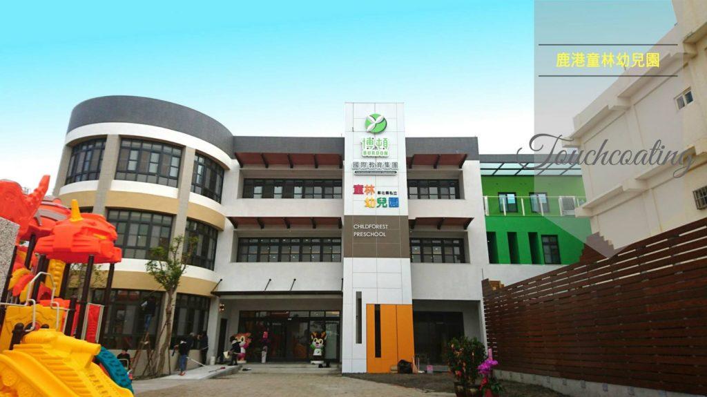 仿石漆 新建案例分享-彰化鹿港
