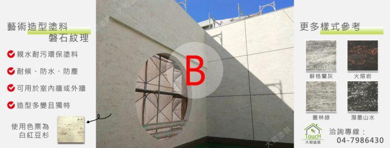外牆塗料你選哪個?