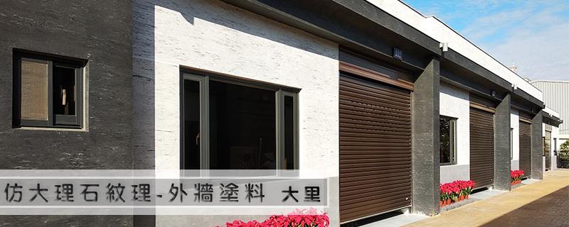 仿大理石紋理-外牆建材 塗料實績