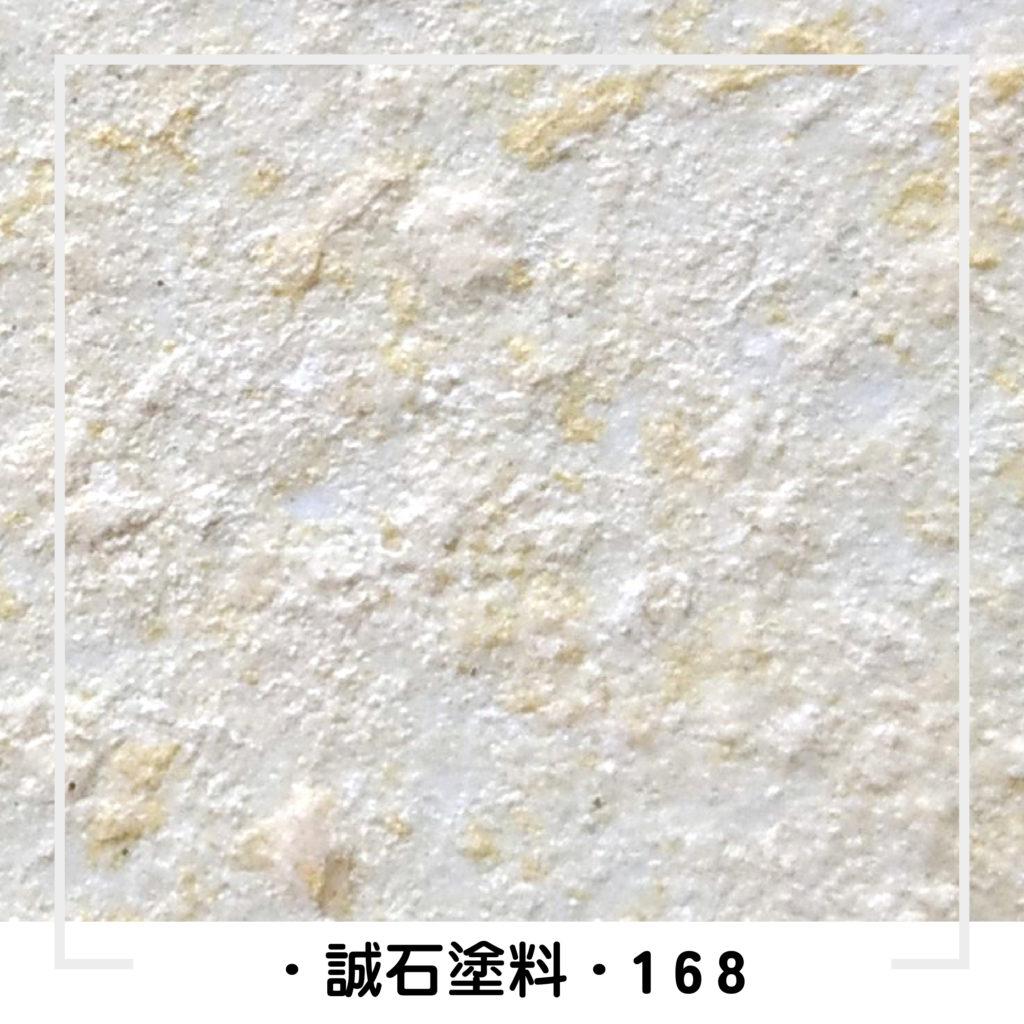 外牆塗料 誠石塗料168