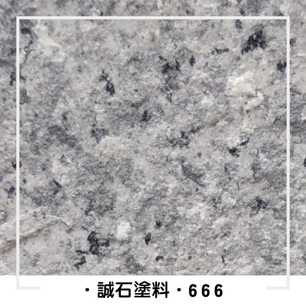 外牆塗料 誠石塗料666
