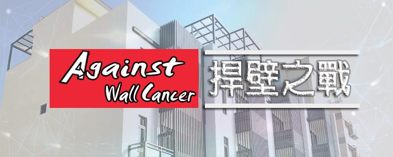 壁癌的形成與處理-翻修、防水