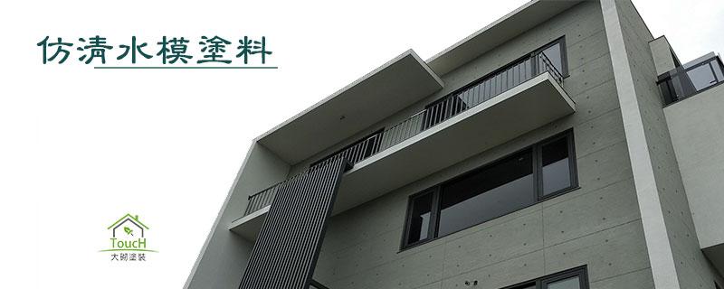 仿清水模塗料-提升設計感的新建材