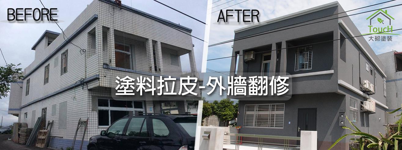 外牆翻修塗料拉皮