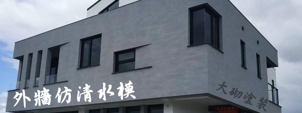 仿清水模塗料外牆