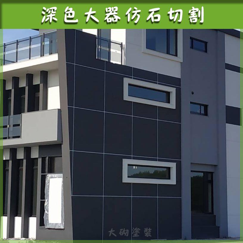 外牆塗料設計-溝縫