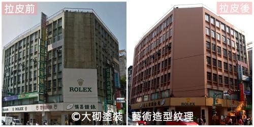台北大樓 外牆拉皮