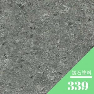 外牆塗料-仿石漆339