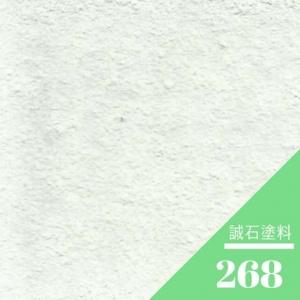 外牆塗料-仿石漆268