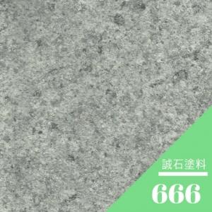 外牆塗料-仿石漆666