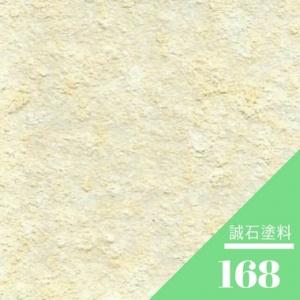 外牆塗料-仿石漆168