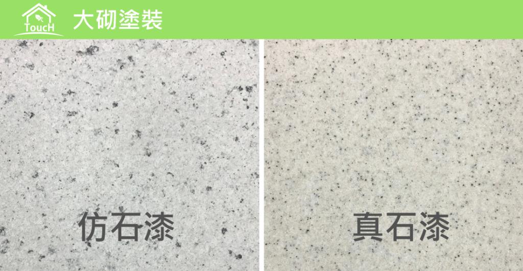 仿石漆 與 真石漆的差異