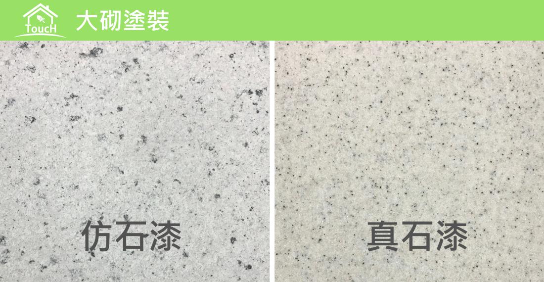 仿石漆、真石漆的差異