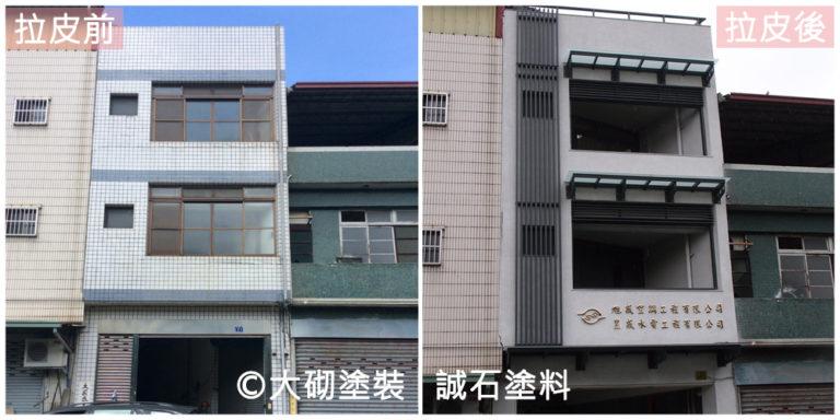老屋外牆翻修 磁磚不打除實例-台中民宅