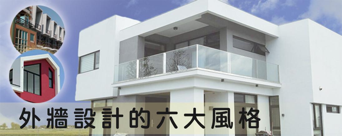 外牆設計的六大風格