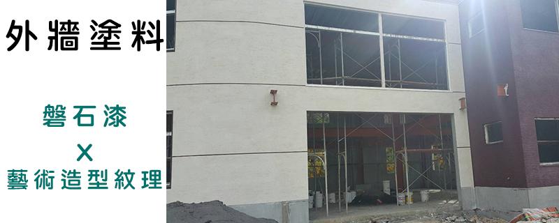 外牆塗料實例-南投