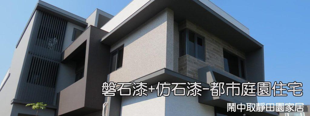 外牆設計-都市庭院合併住宅