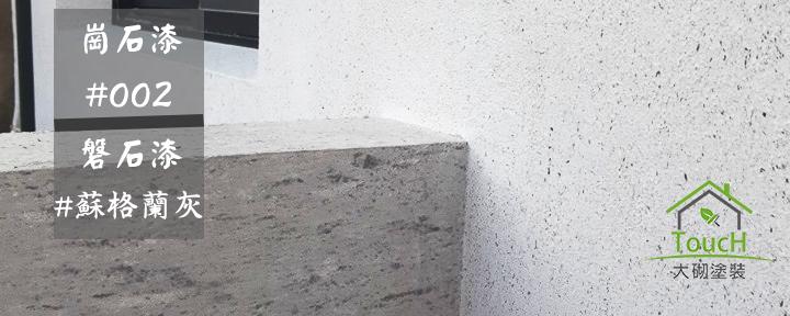 崗石漆-滾輪塗料GraniteCoating