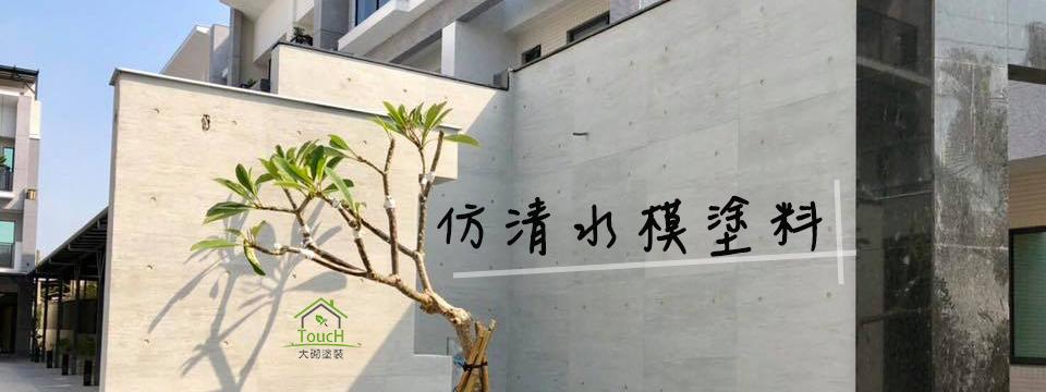 仿清水模塗料-外牆清水模設計