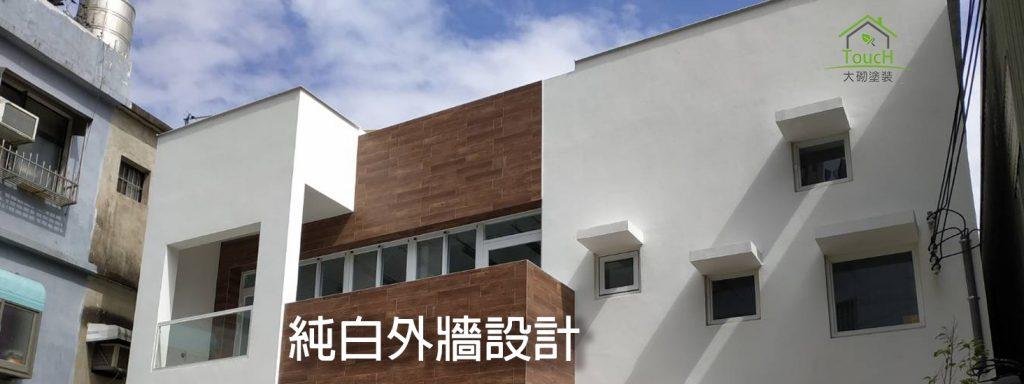 外牆設計-純白色系