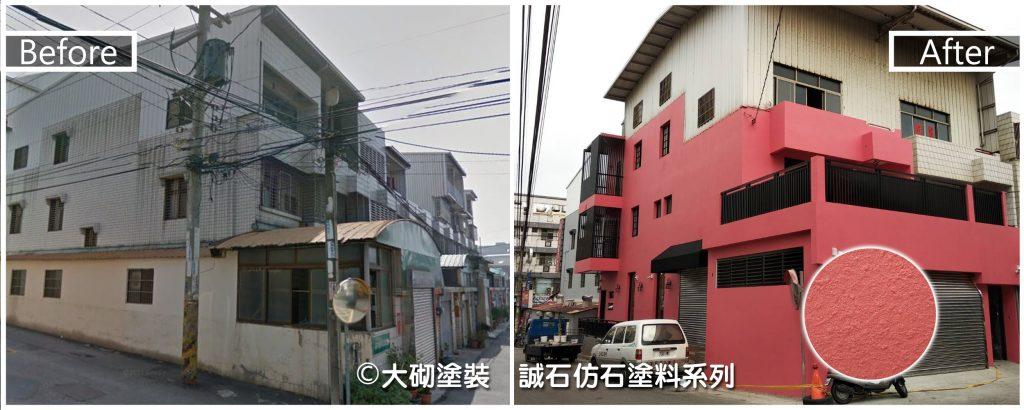 外牆翻修設計