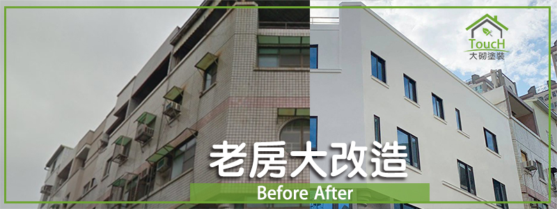 塗料翻修-老房大改造